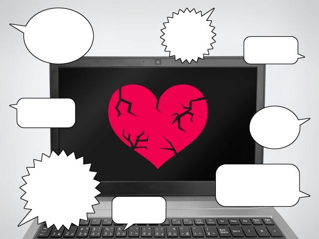 『「意見」と「悪口」、「批判」と「誹謗中傷」の違いを見分ける指針。 ~ネット活動における指針~』